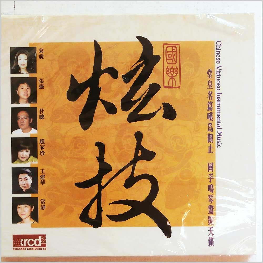 Various - Chinese Virtuoso Instrumental Music (689279406067)