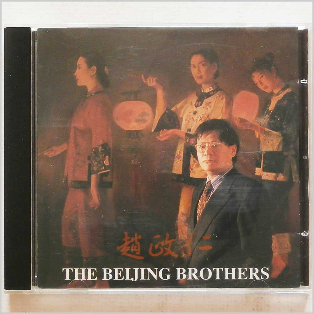 The Beijing Brothers - Chinese traditional music of Yang Qin and Erhu (7148163397285)