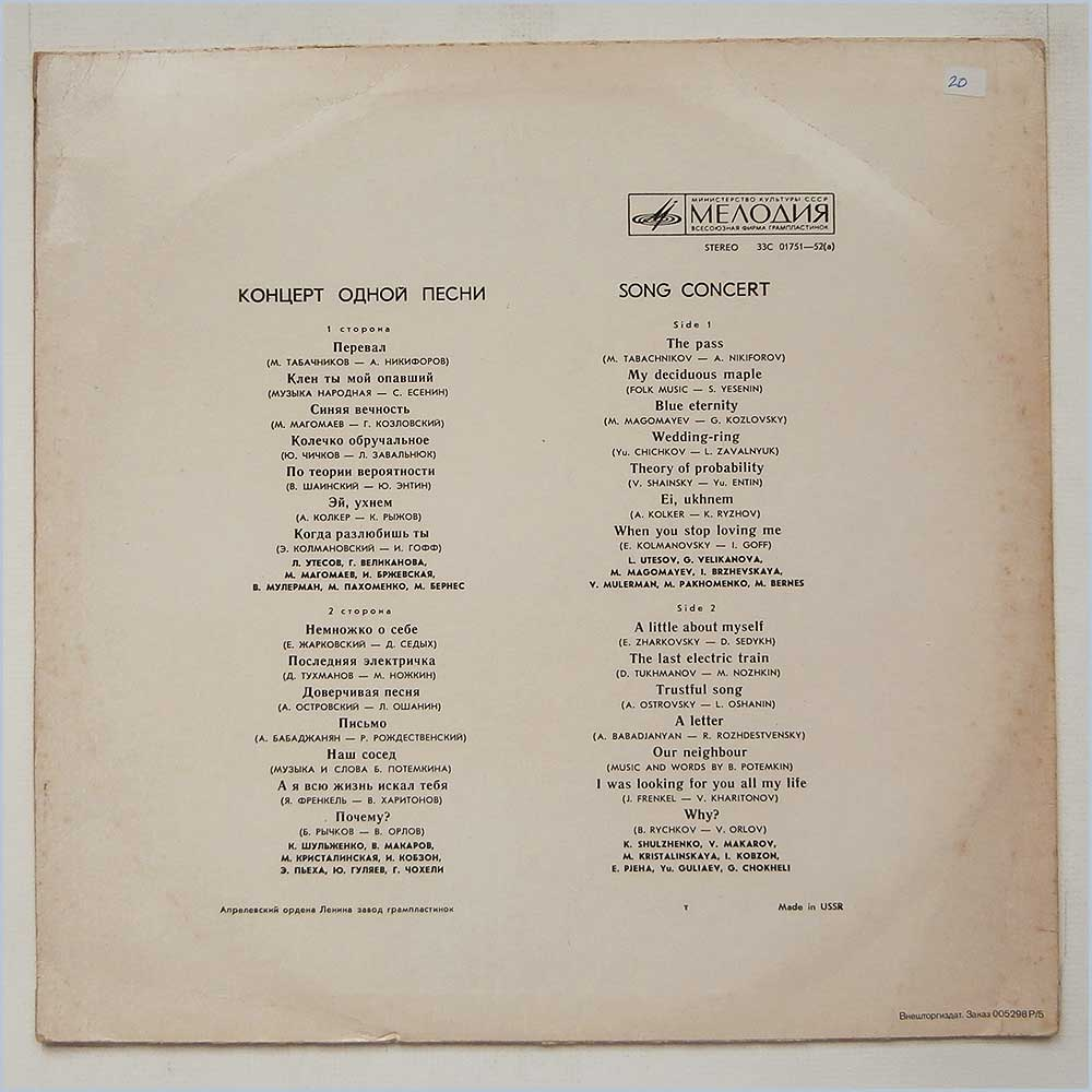 Various - Song Concert (33C 01751-52)
