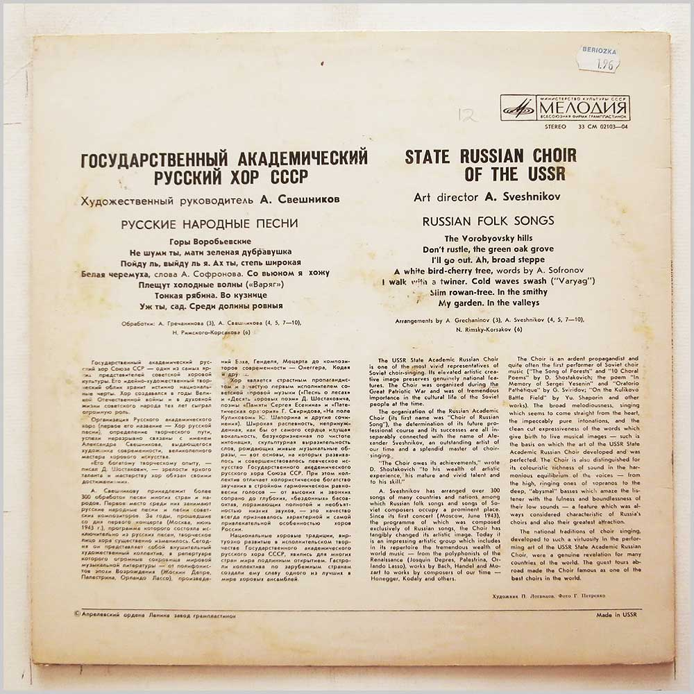 State Russian Choir of The USSR - Russian Folk Songs (33 CM 02103-04)